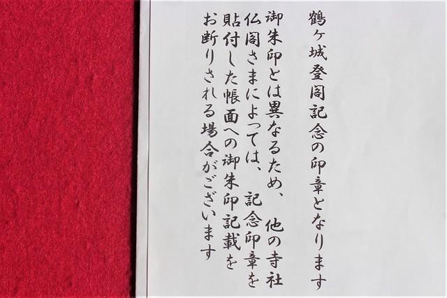 tsurugajo-stamp001