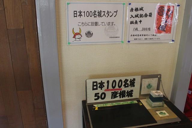 hikonejo-stamp026