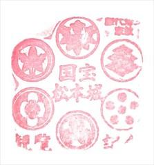 松本城の歴代城主の家紋スタンプ