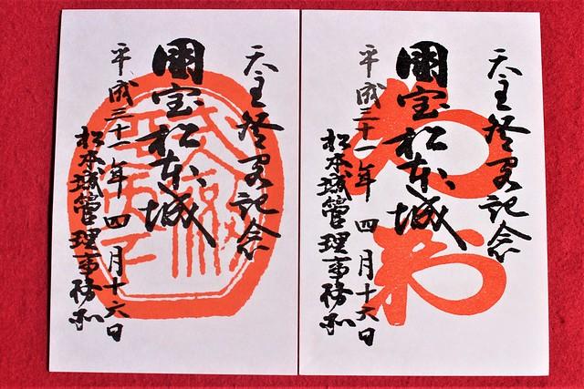 松本城の御城印