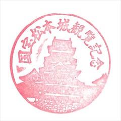 国宝松本城観覧記念スタンプ