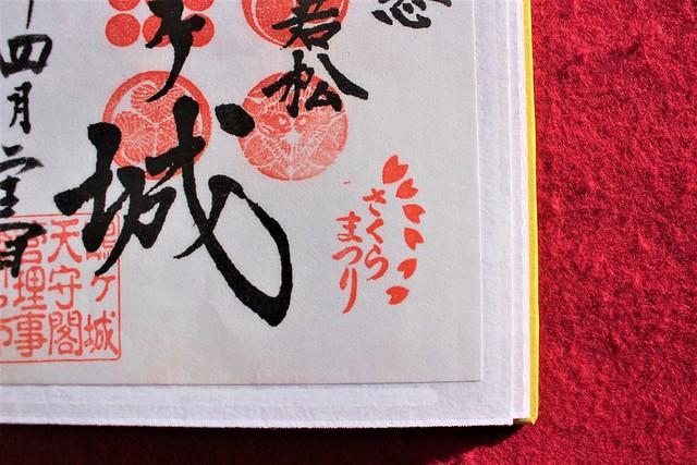 tsurugajo-stamp085