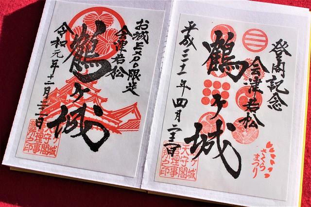 tsurugajo-stamp084