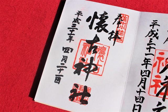 懐古神社(小諸城)の御朱印