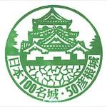 彦根城の日本100名城スタンプ