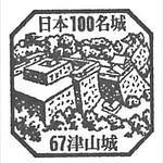 津山城の日本100名城スタンプ