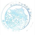津山城「備中櫓」の記念スタンプ