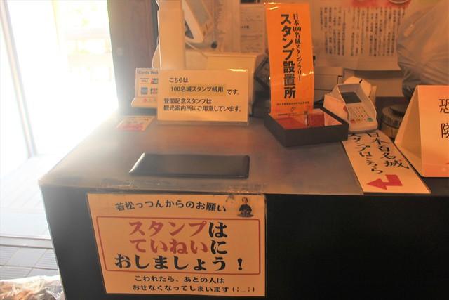 tsurugajo-stamp043