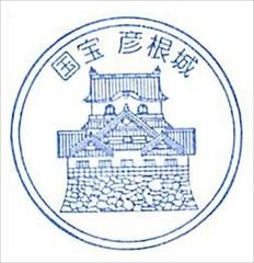 彦根城の記念スタンプ