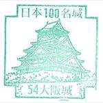 大阪城の日本100名城スタンプ