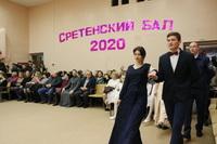 СРЕТЕНСКИЙ БАЛ - 2020