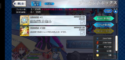 Screenshot_2020-02-12-20-33-48-483_com.aniplex.fategrandorder