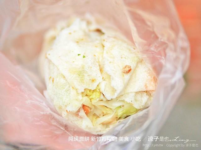 阿瑛潤餅 新竹城隍廟 美食 小吃