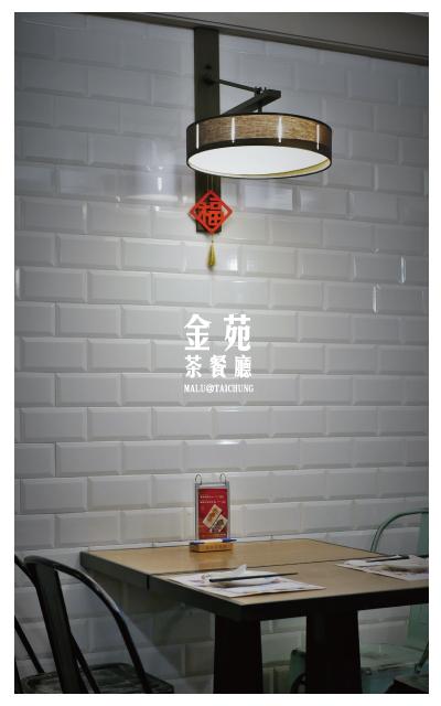 金苑茶餐廳-2