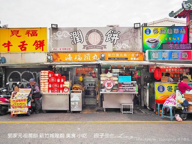 郭家元祖潤餅 新竹城隍廟 美食 小吃
