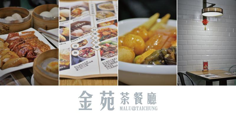金苑茶餐廳文章大圖