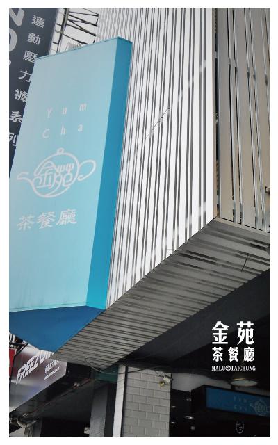 金苑茶餐廳-24