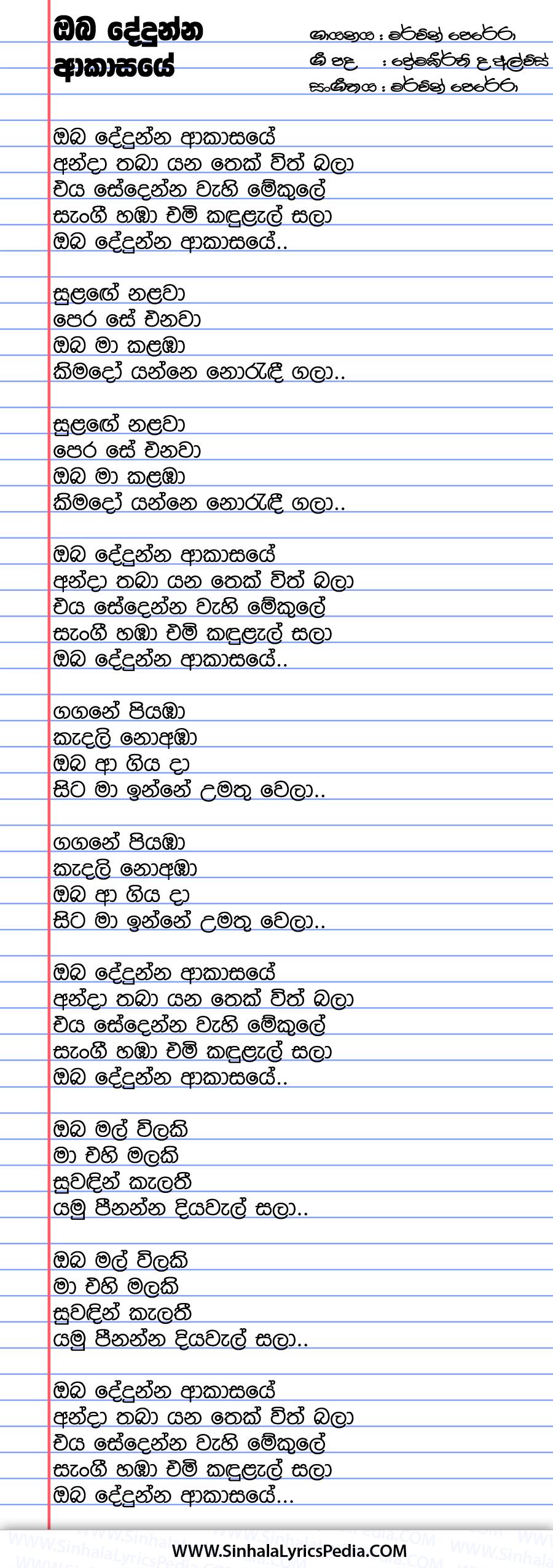 Oba Dedunna Akasaye Song Lyrics