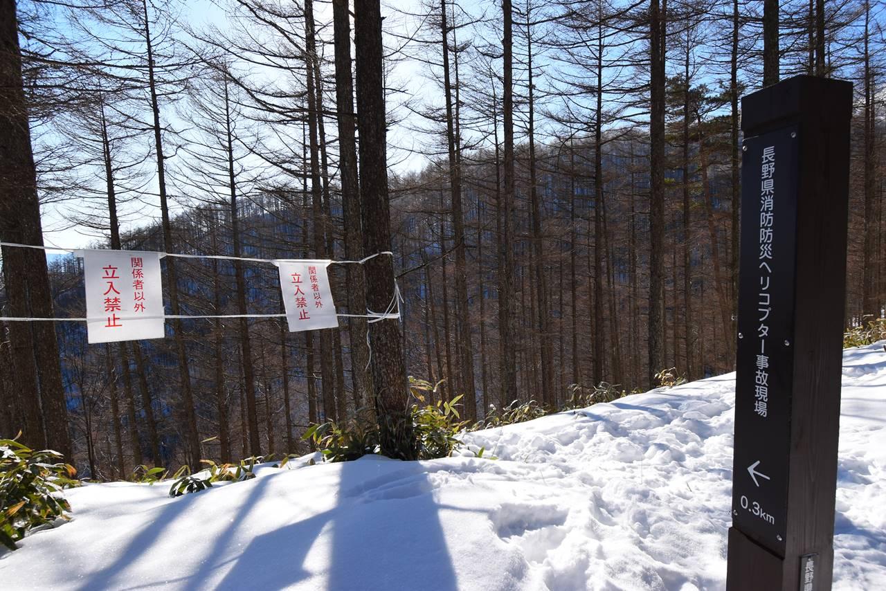 鉢伏山 ヘリコプター事故現場分岐
