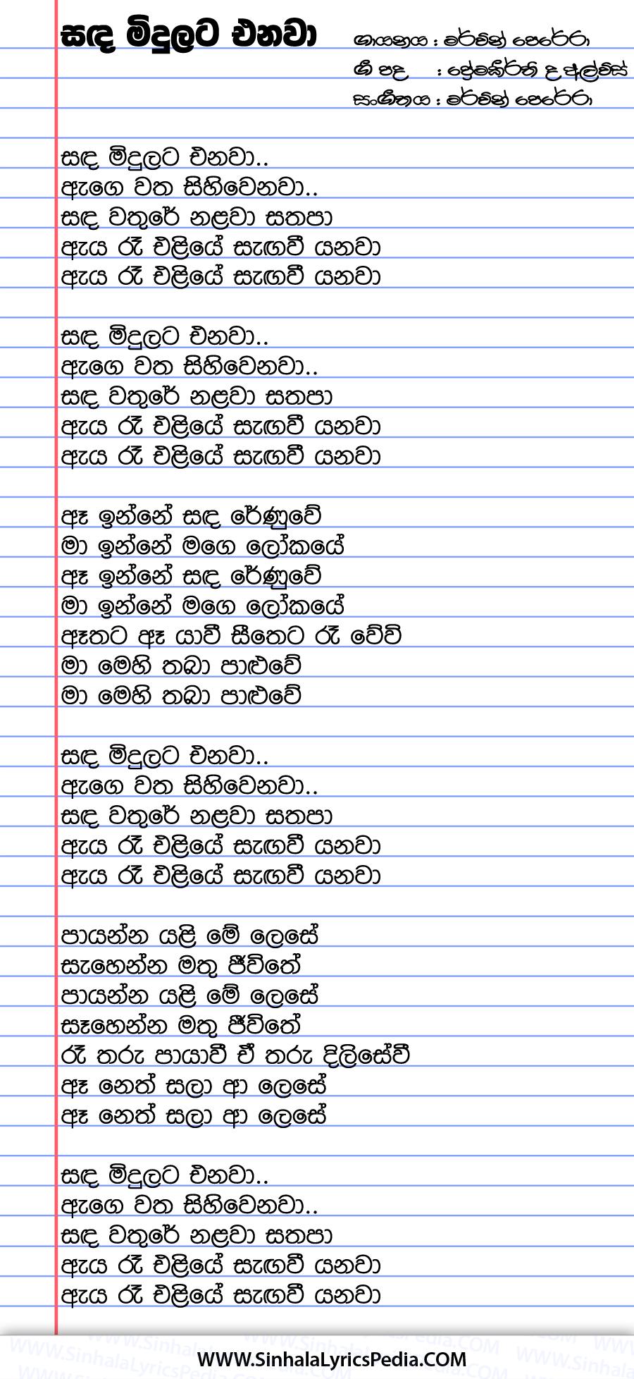 Sanda Midulata Enawa Song Lyrics