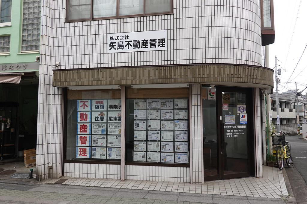 矢島不動産管理(江古田)
