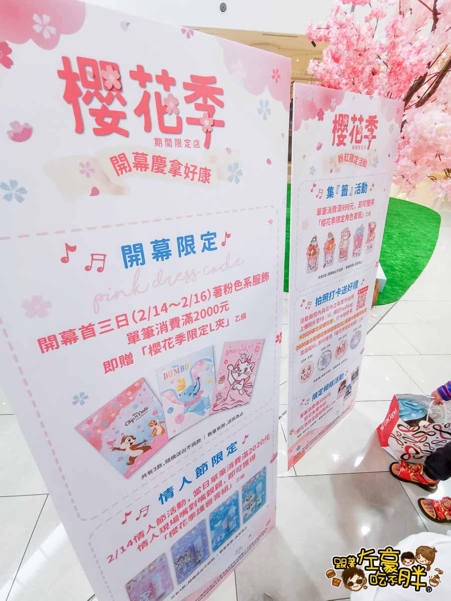 迪士尼櫻花季 小飛象 草衙道限定店-9