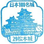 松本城の日本100名城スタンプ