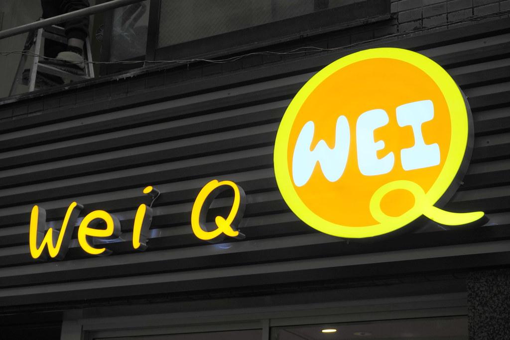 wei Q(椎名町)