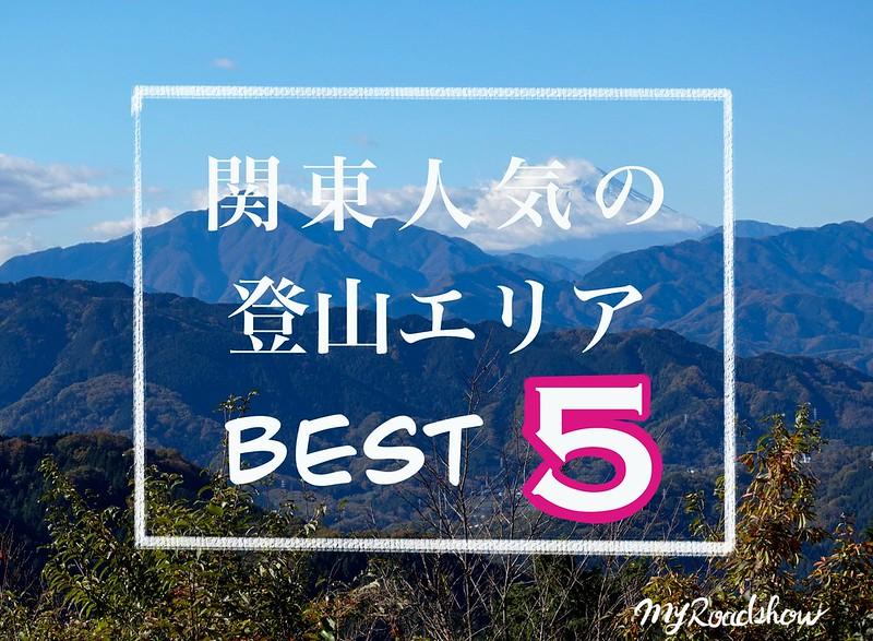 関東人気の登山エリアBest5