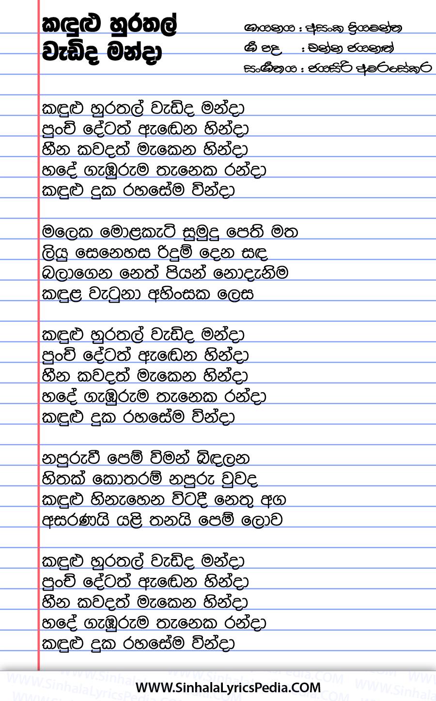 Kandulu Hurathal Wadida Manda Song Lyrics