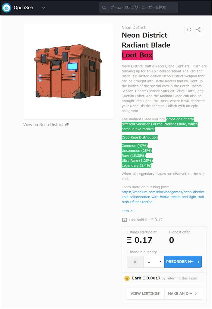 LootBox(ボックスガチャ)_Neon District Radiant Blade Loot Box_002_枠線付き_001_2020-02-15_22-15-28