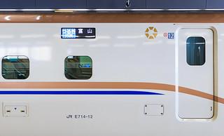 JR EAST E7series F14-12 001