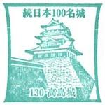 高島城続日本100名城のスタンプ