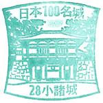 小諸城(長野県)の日本100名城スタンプ