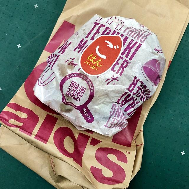 マクドナルドのごはんバーガー食べました