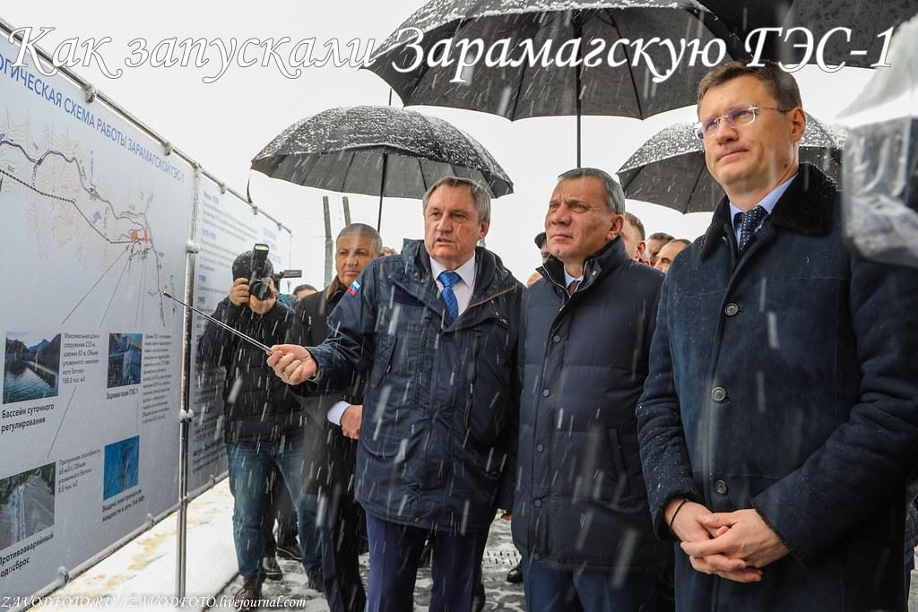 Как запускали Зарамагскую ГЭС-1 на Северном Кавказе