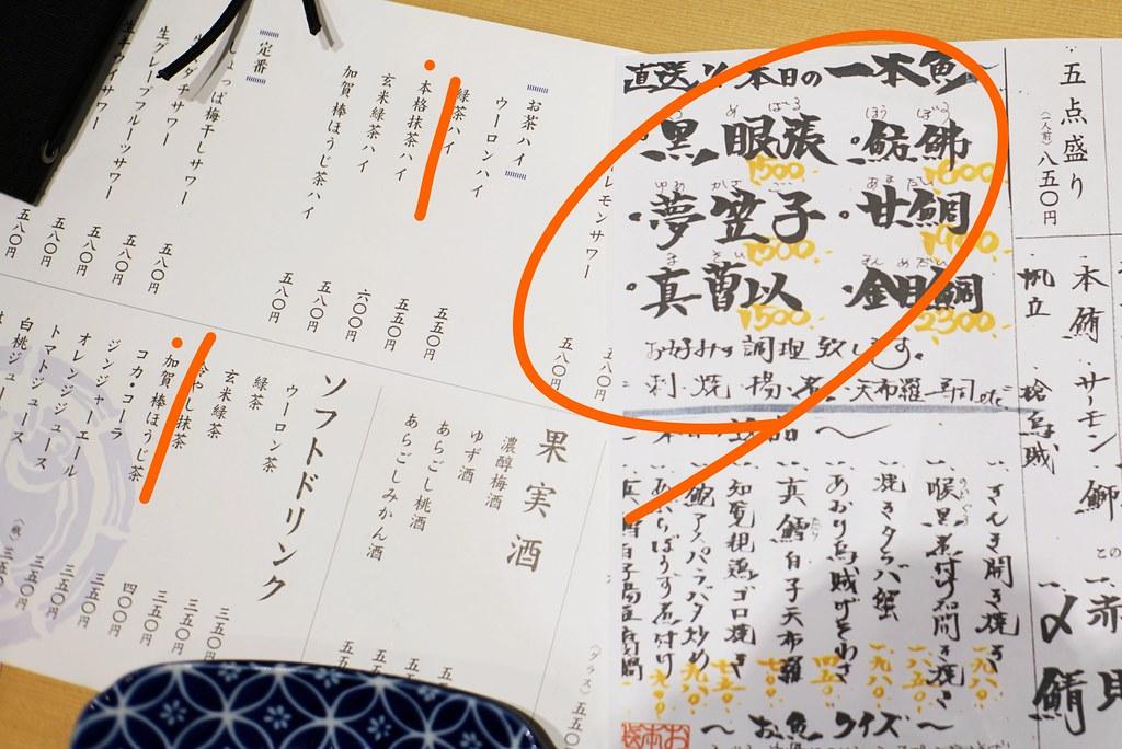 お魚総本家_menu