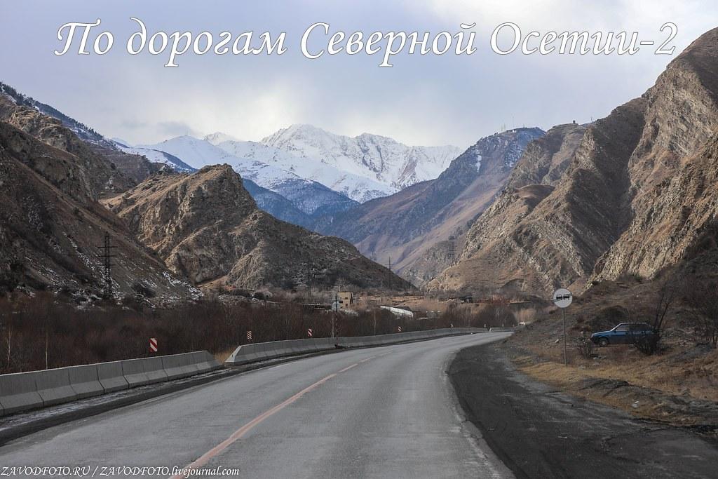 По дорогам Северной Осетии-2