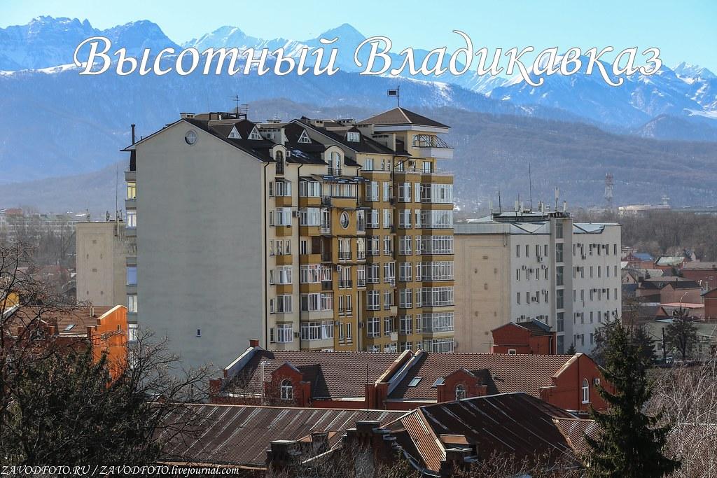 Высотный Владикавказ