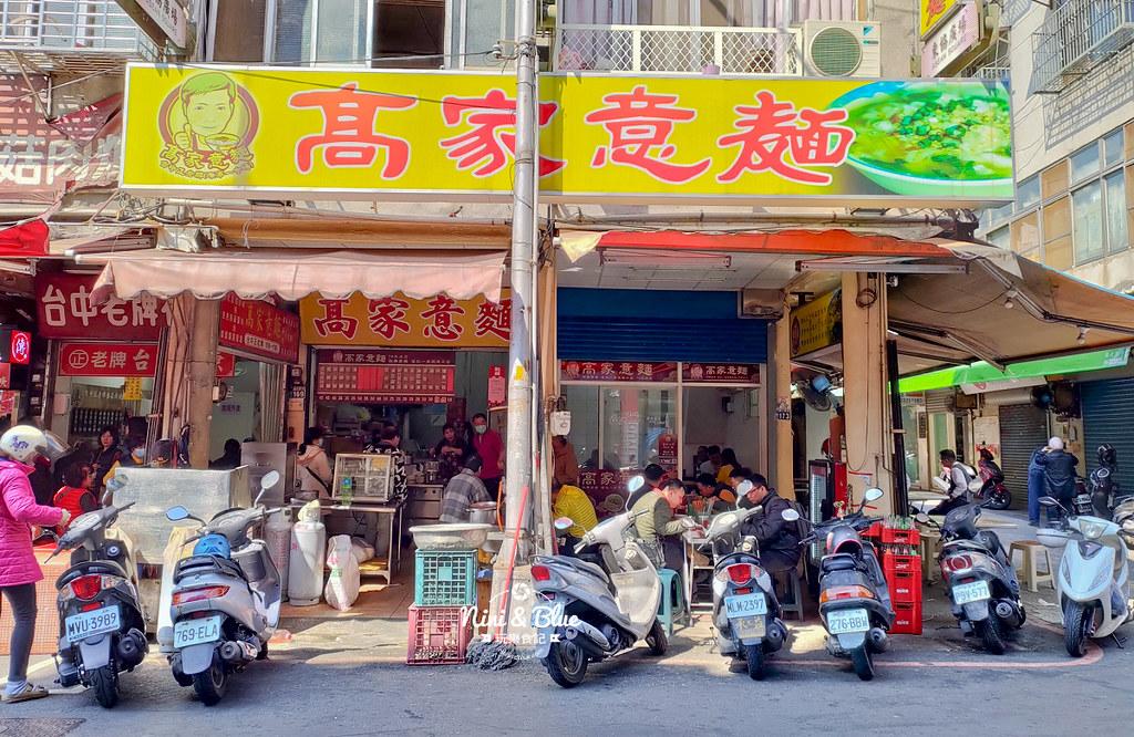 高家意麵 台中火車站07