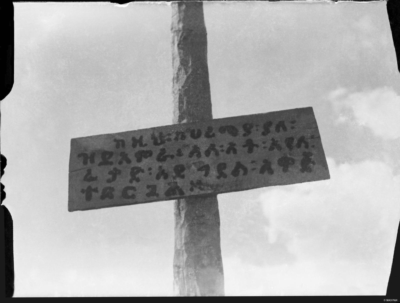 20. Столб с доской у озера Харэмайя по дороге из Дире Дауа в Харар запрет на охоту водоплавающих птиц