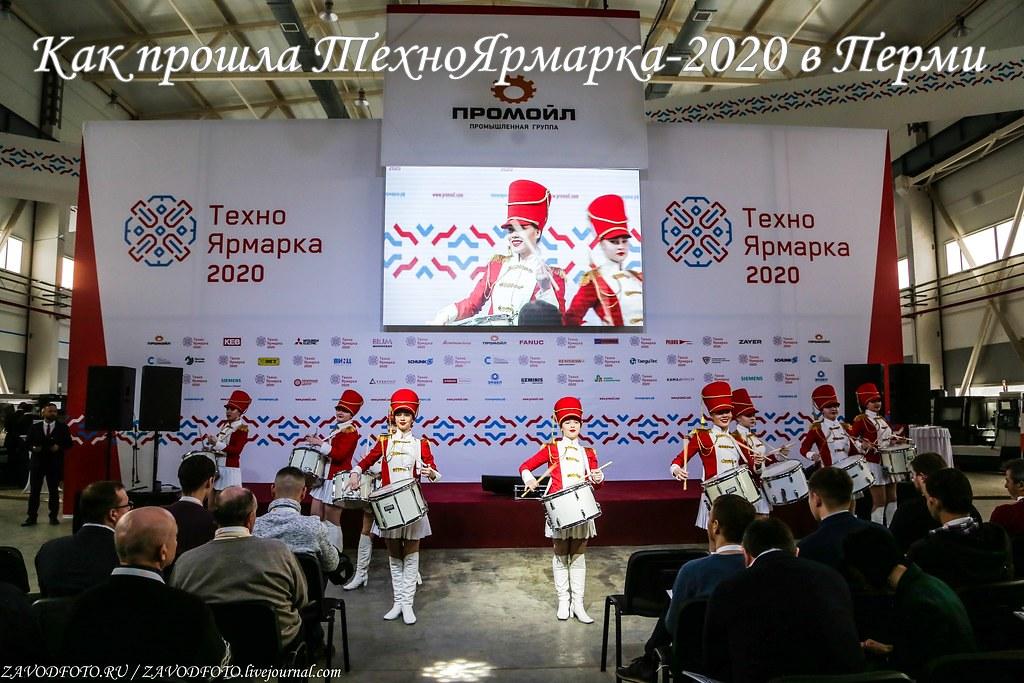 Как прошла ТехноЯрмарка-2020 в Перми