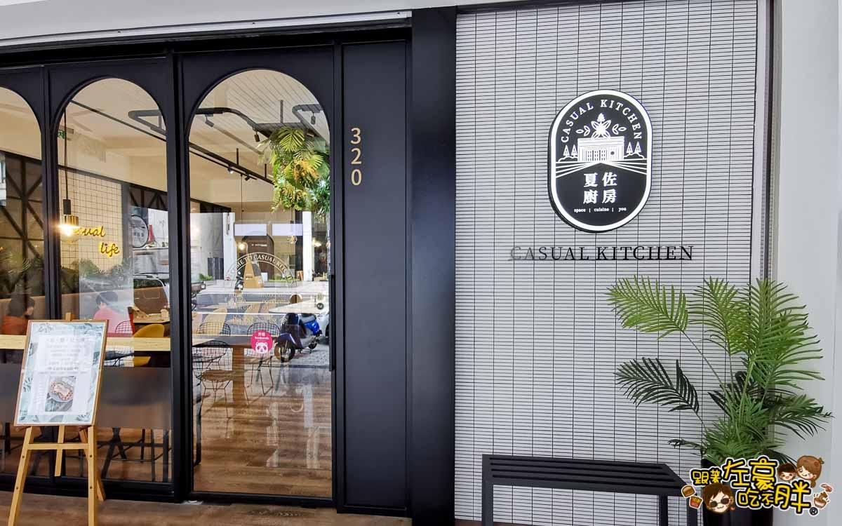 夏佐廚房 Casual Kitchen-44