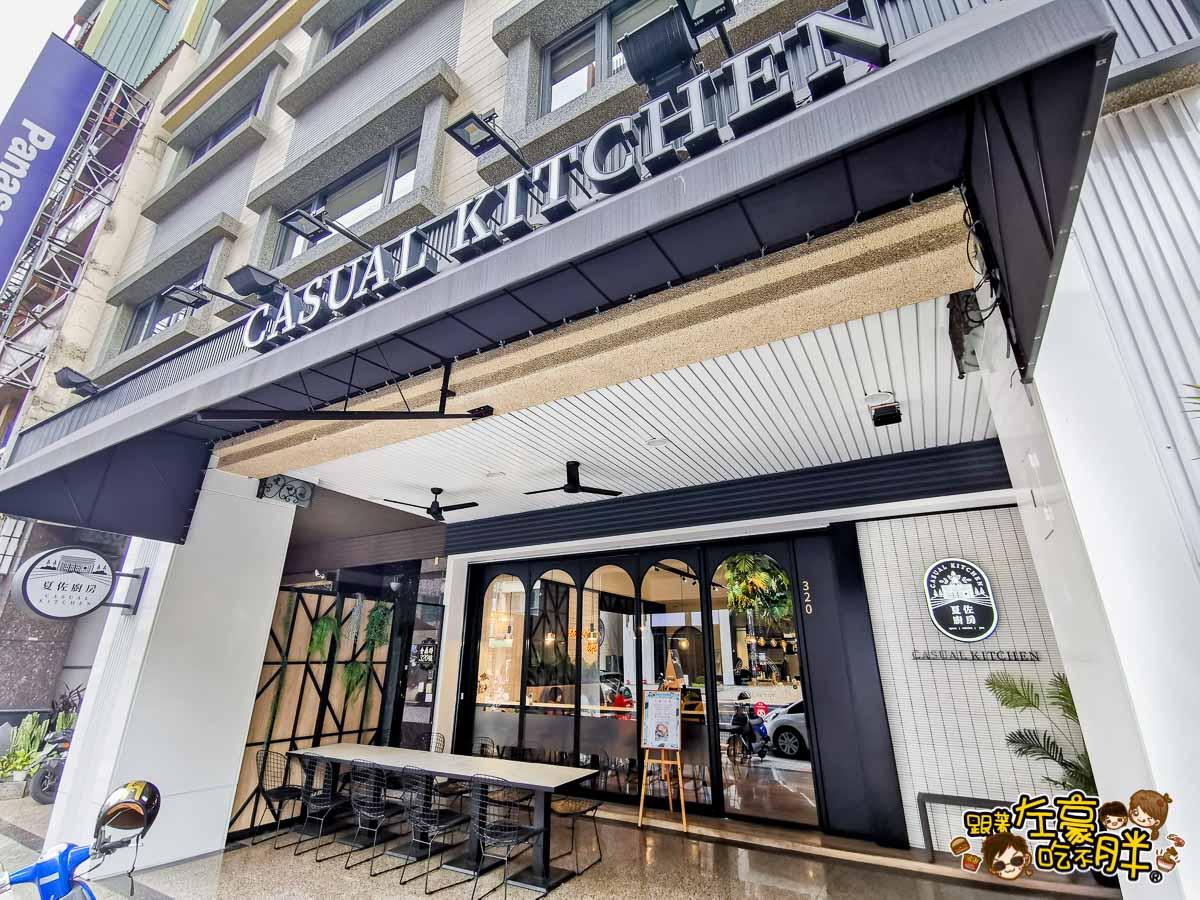 夏佐廚房 Casual Kitchen-43