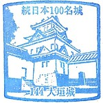 大垣城の続日本100名城スタンプ