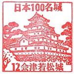 12.会津若松城の日本100名城スタンプ