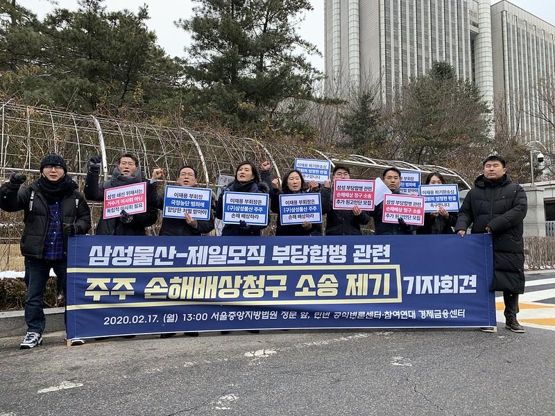 EF20200217_기자회견_삼성물산_부당합병_주주손해배상_소송_제기3