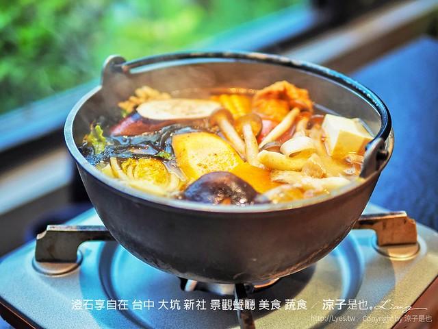 澄石享自在 台中 大坑 新社 景觀餐廳 美食 蔬食
