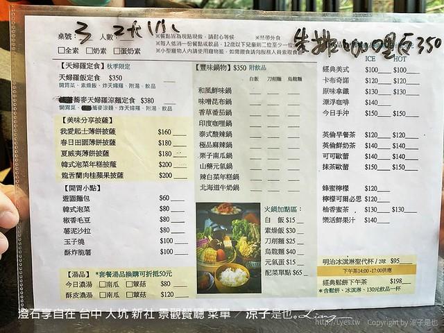 澄石享自在 台中 大坑 新社 景觀餐廳 菜單