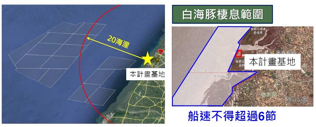 彰化漁港距離離岸風場(左圖)近,被選為運維碼頭跟基地。圖表來源:環評簡報